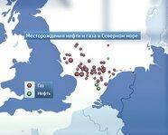 Месторождения нефти и газа в Северном море