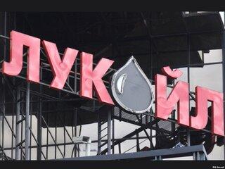 """""""ЛУКойл"""" продает АЗС и нефтебазы на Украине"""