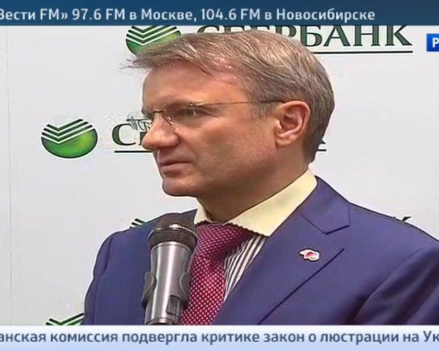 Герман Греф: рынка нет, есть паника и перелет рубля