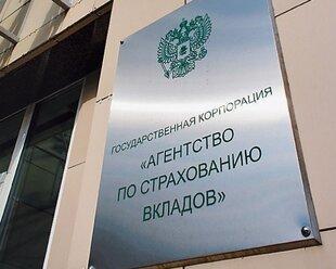 АСВ назвало 27 банков для докапитализации через ОФЗ