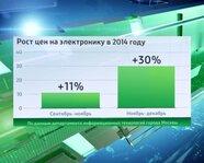 Рост цен на электронику в 2014 году