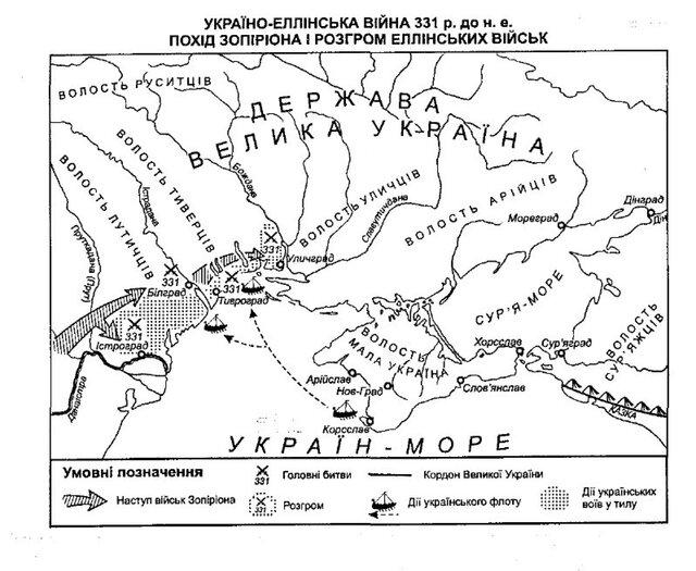 Мифы и легенды распадающейся Украины