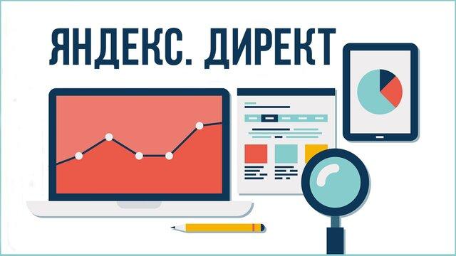 Яндекс меняет аукцион в директе реклама теле2 не наживаемся на интернет зависимых