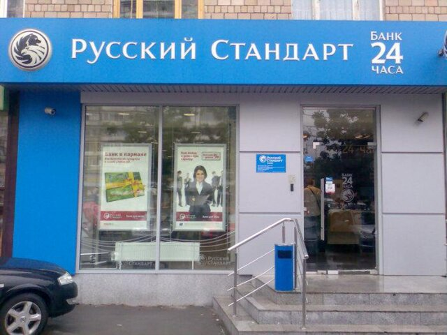 Банк русский стандарт прогноз на 2018 год