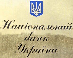 НБ Украины снизил ставку, довел резервы до $13 млрд