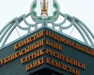 ЦБ Казахстана направит пенсии на поддержку экономики