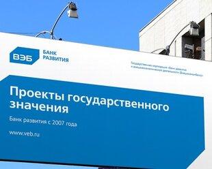 Улюкаев призвал к немедленной докапитализации ВЭБа