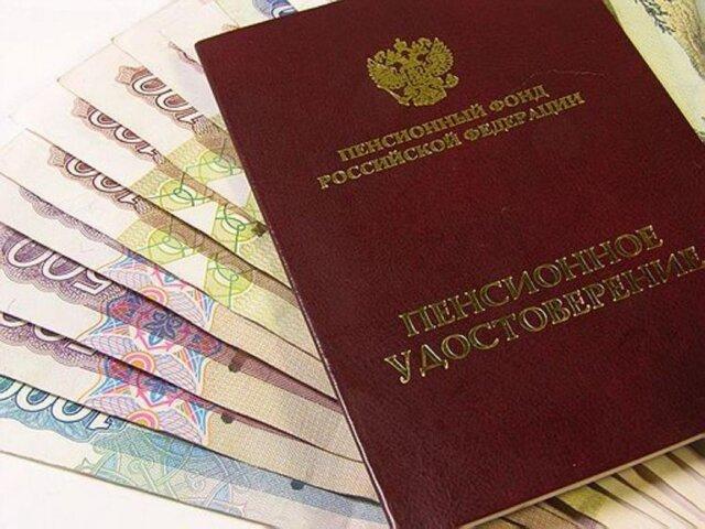 Оз закон о пенсиях кемеровской области