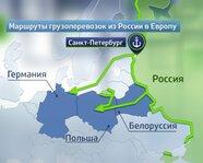Маршруты грузоперевозок из Россию в Европу