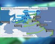 Маршруты грузоперевозок из России в Европу