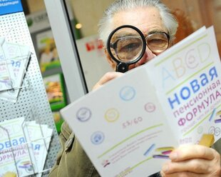 ПФР: 50 млрд рублей пенсий могут бесследно исчезнуть