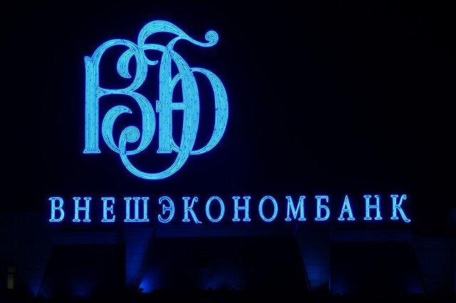 ВЭБ желает уйти из Украинского государства, однако одолжит денежных средств уНБУ— Сюр Кремля