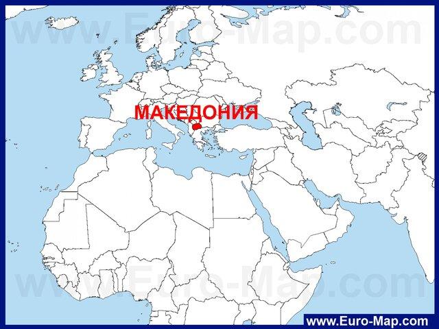 АТОР: Македония вводит субсидии для российских туроператоров