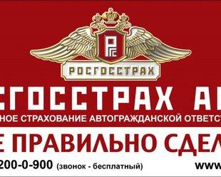 """ФАС оштрафовала """"Росгосстрах"""" за навязывание услуг"""