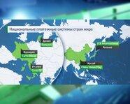 Национальные платежные системы стран мира