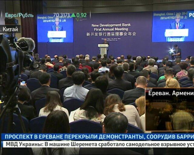 Новости шанхай открылся банк брикс