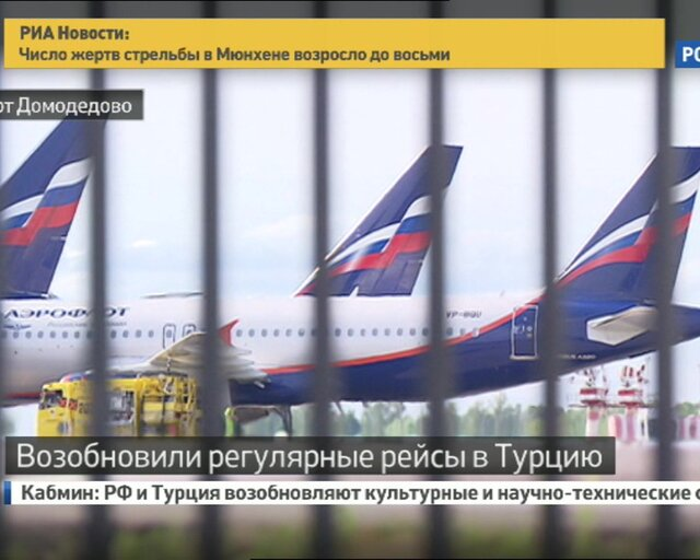 того, что запрет на регулярные рейсы в турцию этом полиэстер