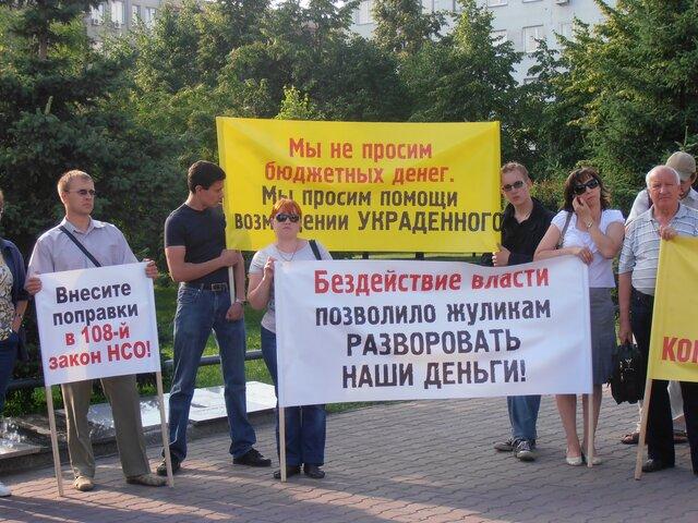 Руководство  РФразработает план защиты обманутых дольщиков
