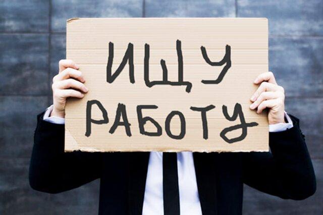 Число безработных в РФ в июле выросло на 1,4%, до 4,12 млн человек