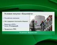 """Условия покупки """"Башнефти"""""""