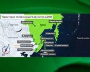 Территории опережающего развития в ДФО
