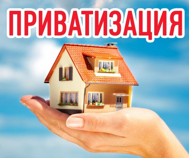 Минстрой подготовил проект оприостановке программы приватизации жилья