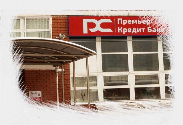 ЦБРФ отключил банк «Премьер кредит» от собственной системы платежей