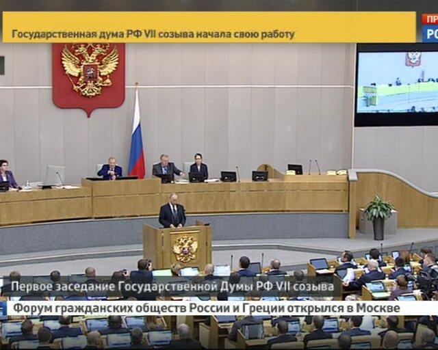 Заседание Госдумы. Выступление Владимира Путина