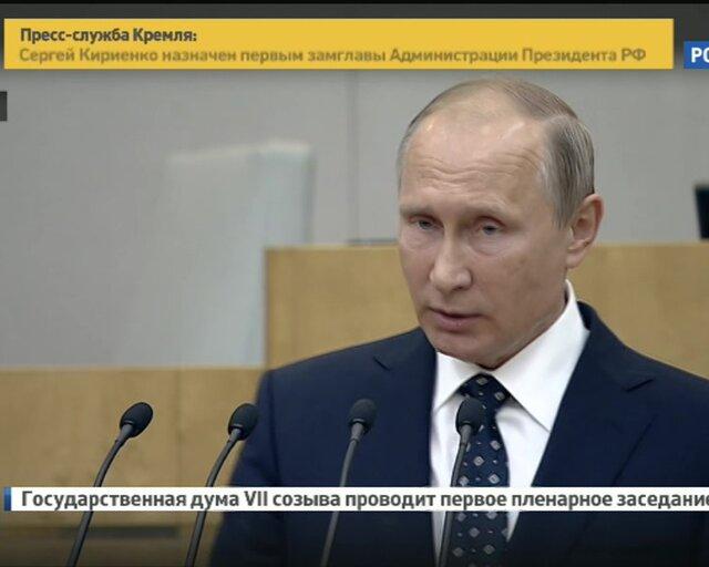 Путин призвал Госдуму VII созыва содействовать росту экономики