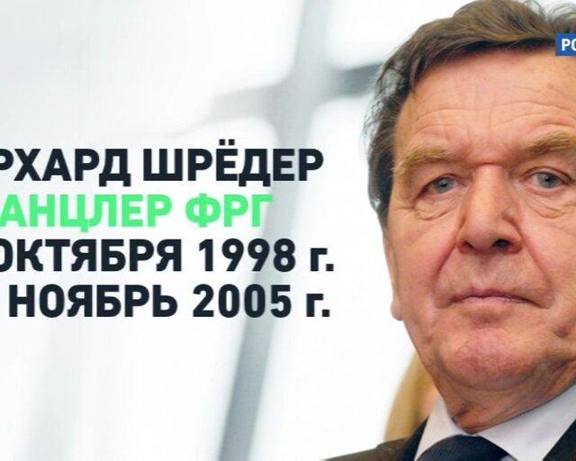 Герхард Шрёдер возглавил Nord Stream 2