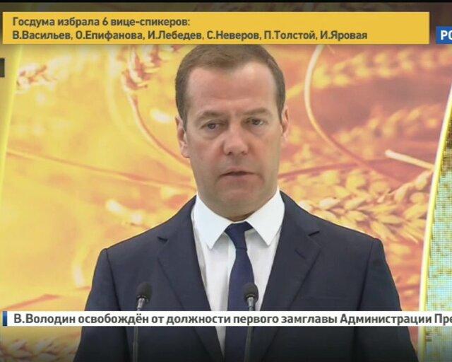 Медведев: объем финансирования АПК в 2017г. останется неизменным