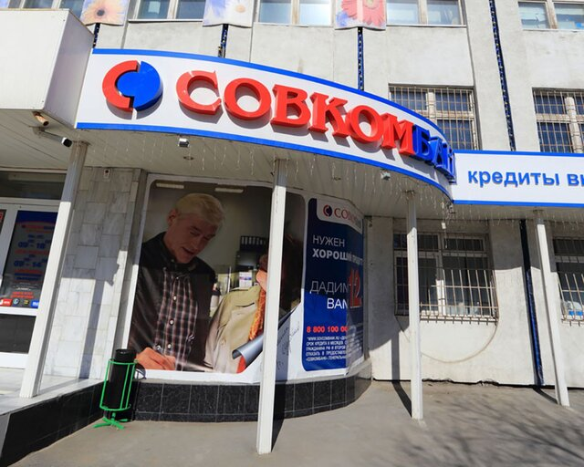 Турецкий Garanti Bank продаст свою российскую «дочку» Совкомбанку