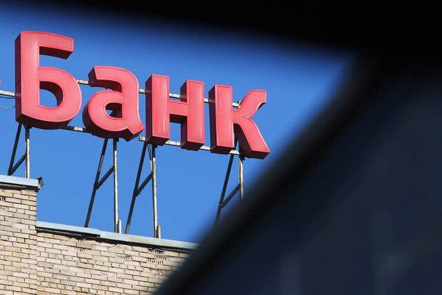 Вклады населения в русских банках увеличились на0,7% - ЦБРФ