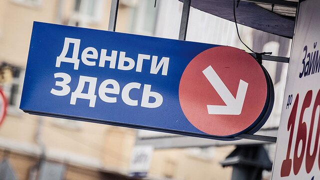 Жители России взяли микрокредитов на100 млрд руб.
