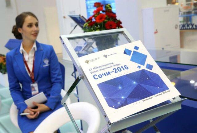 Международный инвестфорум «Сочи» переименован в русский инвестиционный форум