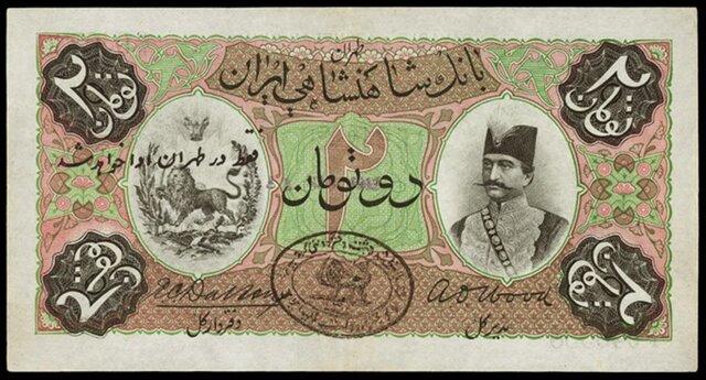 Иран готовит деноминацию и меняет название валюты