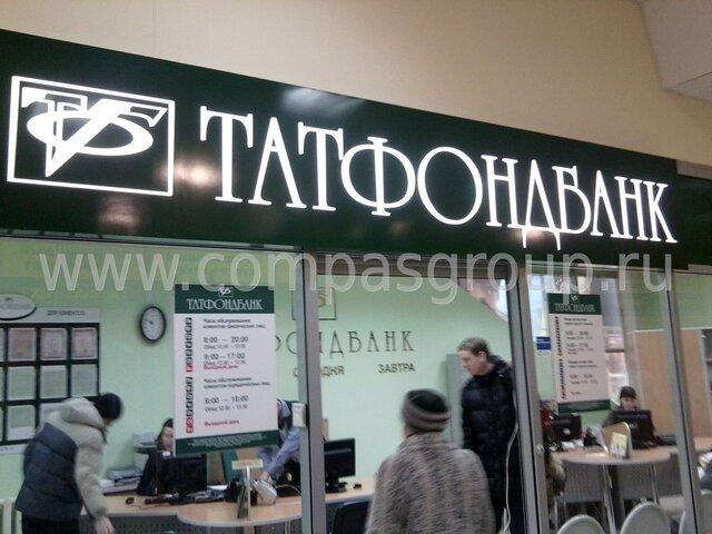 ЦентробанкРФ ввёл мораторий наудовлетворение требований кредиторов «Татфондбанка»