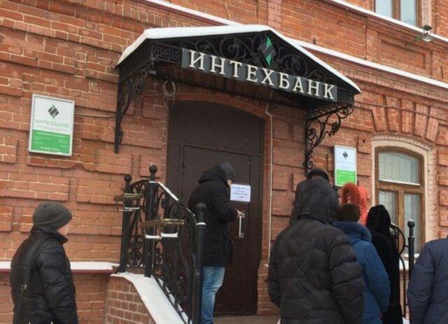Интехбанк приостановил работу офисов вКазани