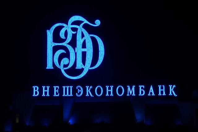 ВЭБ потратил 100 млрд руб. надокапитализацию «дочек»