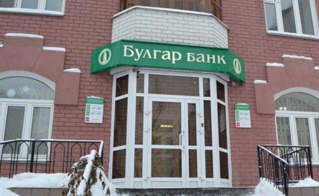 ЦБотключил Булгар Банк от собственной платежной системы
