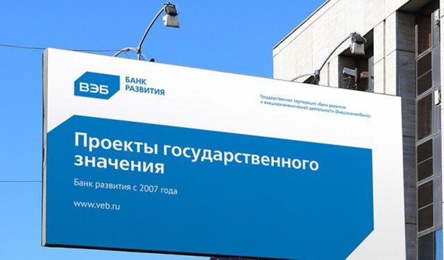 ВЭБу предстоит погасить неменее 300 млрд руб. долгов
