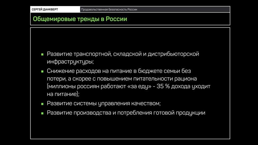 Данкверт: как накормить Россию