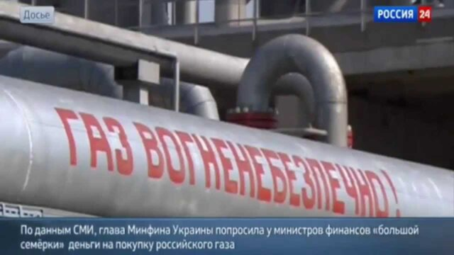 ВМинэкономразвития назвали цену импортного газа для государства Украины