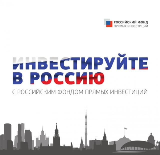 Дмитриев: РФПИ привлекает инвесторов доходностью
