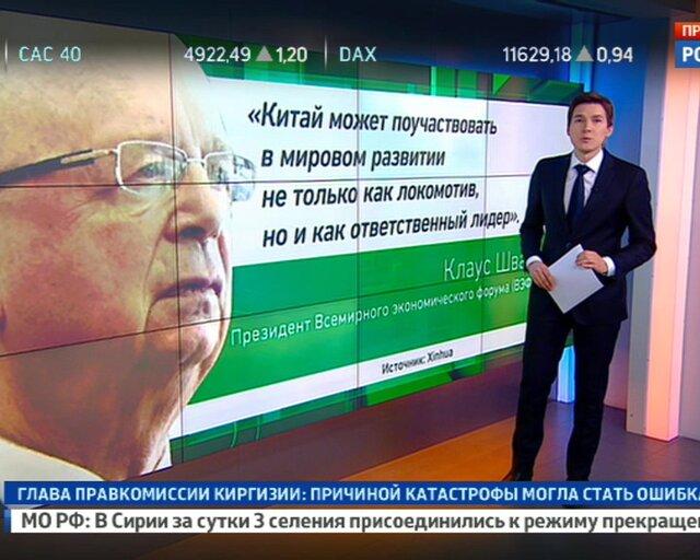 Американские инвесторы спешат в Давос, чтобы вложиться в Россию