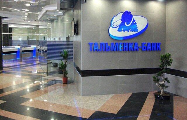 Алтайский Тальменка-Банк остановил операции посчетам клиентов
