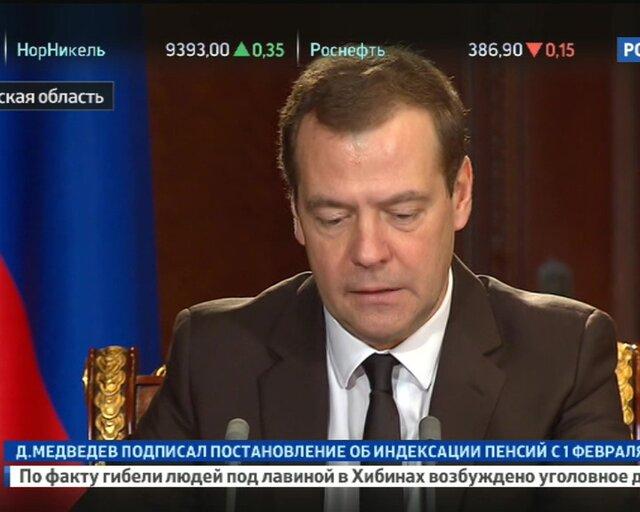 Медведев: с 1 февраля пенсии в России будут проиндексированы