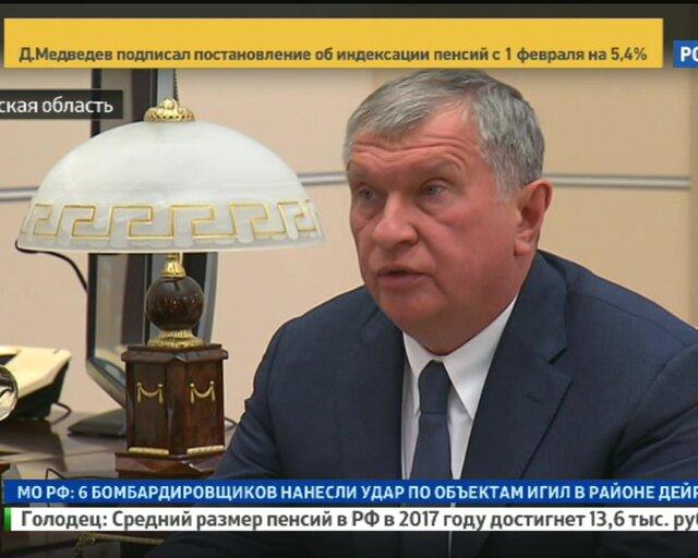 """Сечин доложил президенту о результатах работы компании Роснефть"""""""