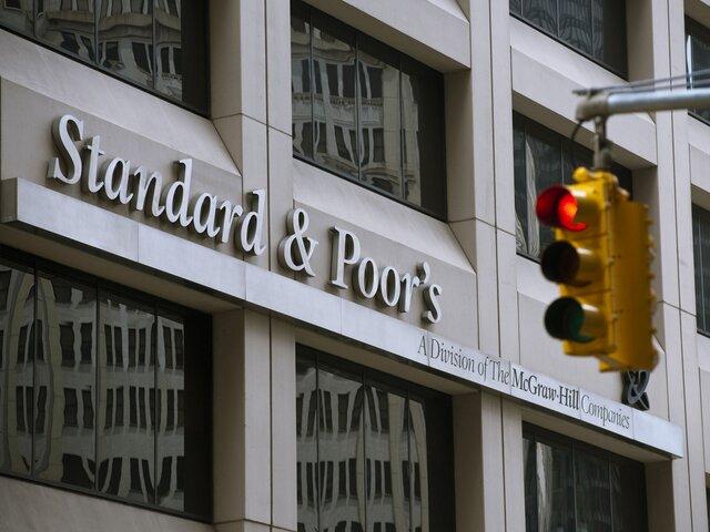 S&P предсказывает сохранение неинвестиционного рейтинга РФ наближайшие 1