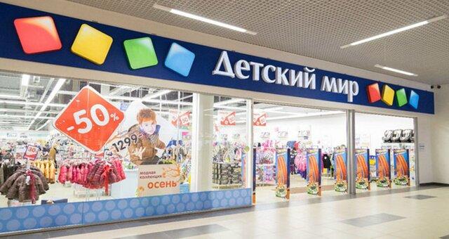«Детский мир» врамках IPO размещает акции по85 руб забумагу